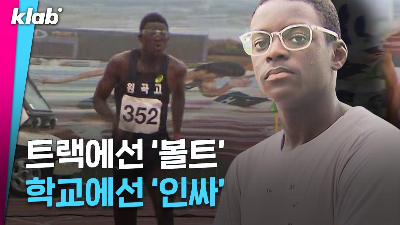 ✨한국 육상의 희망✨ 비웨사의 쿨내나는 고등학교 생활★  크랩