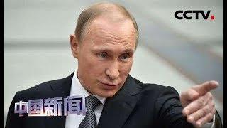 [中国新闻] 普京说俄准备对等回应美试射导弹 美国违约发展中程导弹 | CCTV中文国际