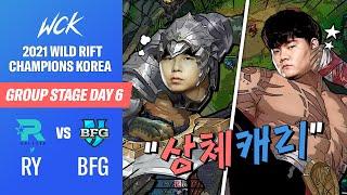 상체캐리 | RY vs. BFG | 2021 Wild …