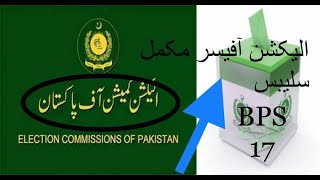 Syllabus for election officer 2020| Election commission of pakistan