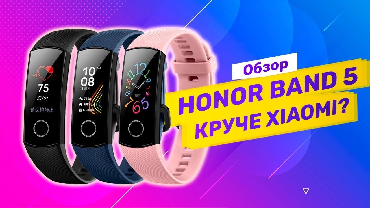 Huawei Honor Band 5 - обзор нового фитнес браслета. В чем разница с Mi Band 4