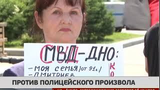 Против полицейского произвола. Новости. 24/06/2019. GuberniaTV