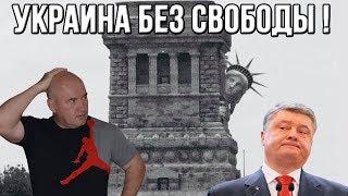 """""""Вы все агенты Кремля"""" - Порошенко уничтожает свободу в Украине!"""