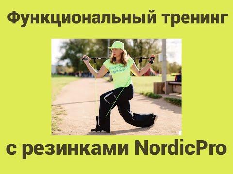Тренировка с резинками Nordic Pro