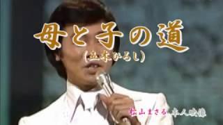 五木ひろし=松山まさる 母と子の道 作詞=白鳥朝詠 作曲=市川昭介.