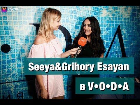 Seeya & Grigory Esayan в V.O.D.А   Это Краснодар, детка!   Видео Краснодара