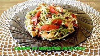 салат из молодой капусты с морепродуктами. cabbage salad with seafood
