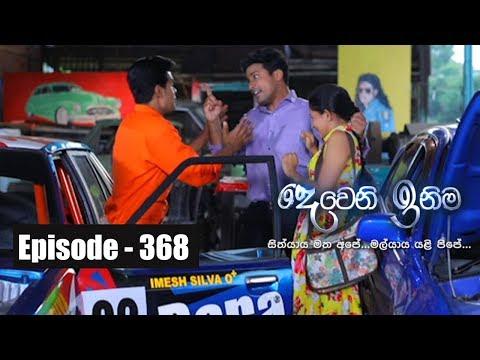 Deweni Inima | Episode 368 04th July 2018