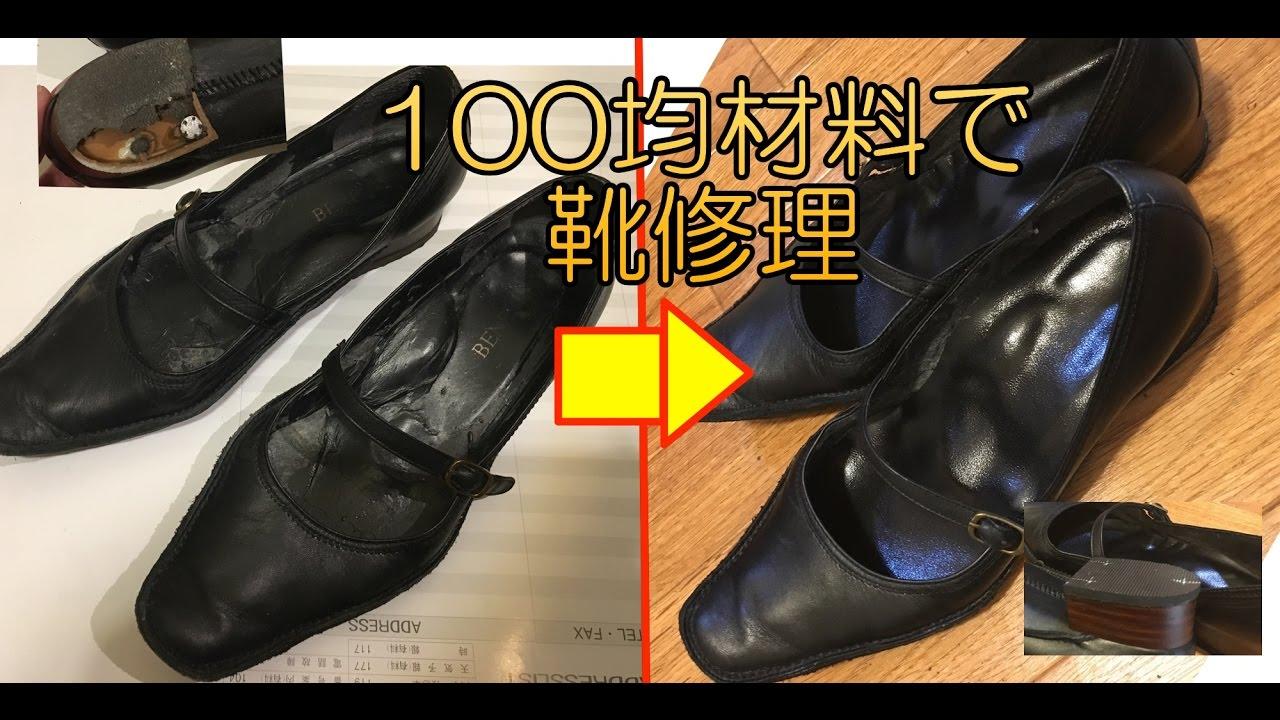 ★100均★材料で靴の修理