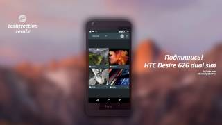 HTC Desire 626G - Resurrection Remix v5.7.4