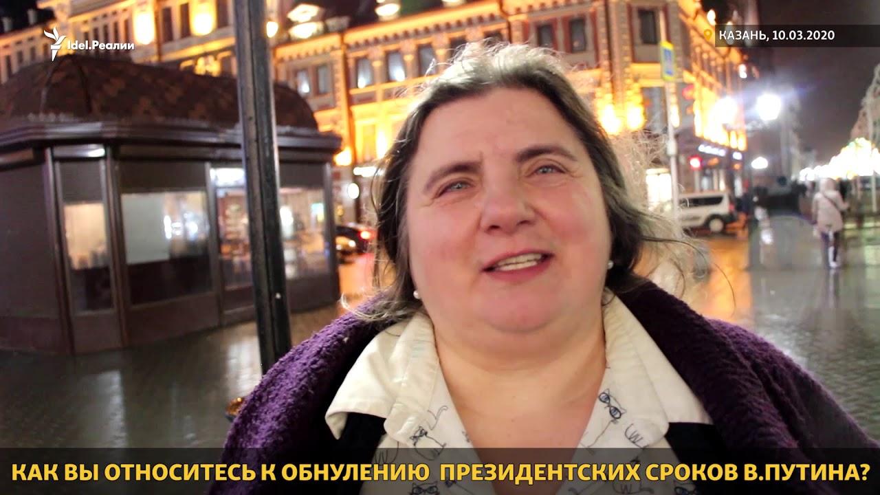Пожизненный президент Путин? А что думают казанцы?