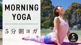 【毎日5分】 朝ヨガはメリットだらけ☆ 朝の5分で1日が決まる! #369