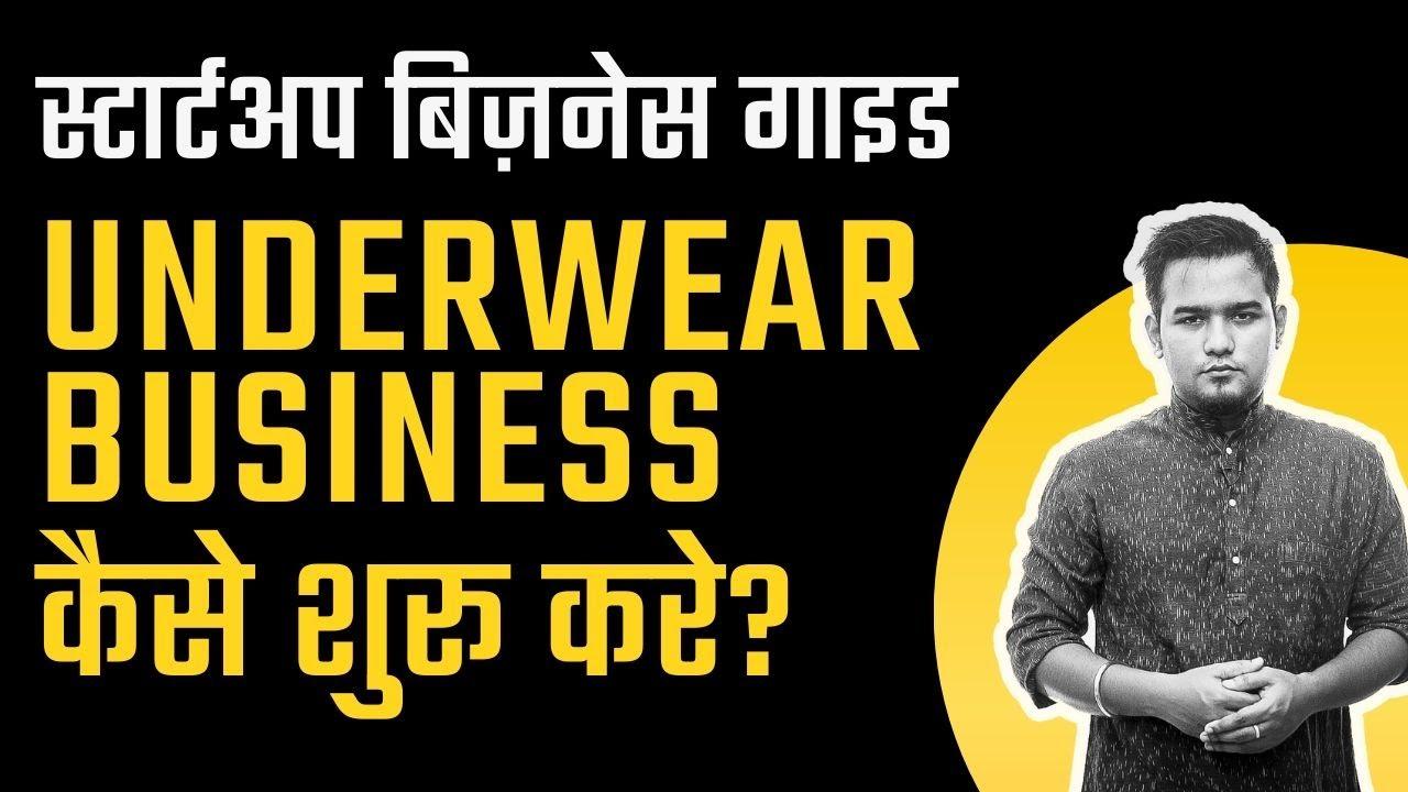 How to Start Underwear Business in India | बिज़नेस कैसे शुरू करे?