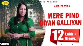Amrita Virk || Mere Pind Diyan Galliyan ||  New Punjabi Song 2017 || Anand Music