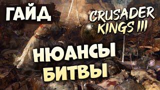 НЮАНСЫ БИТВЫ | Гайд по Crusader Kings III