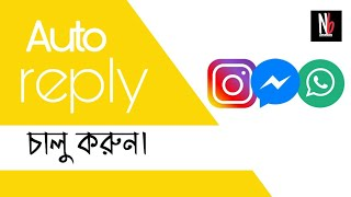 Auto reply of messenger app || Facebook Twitter Instagram || I'm auto reply |