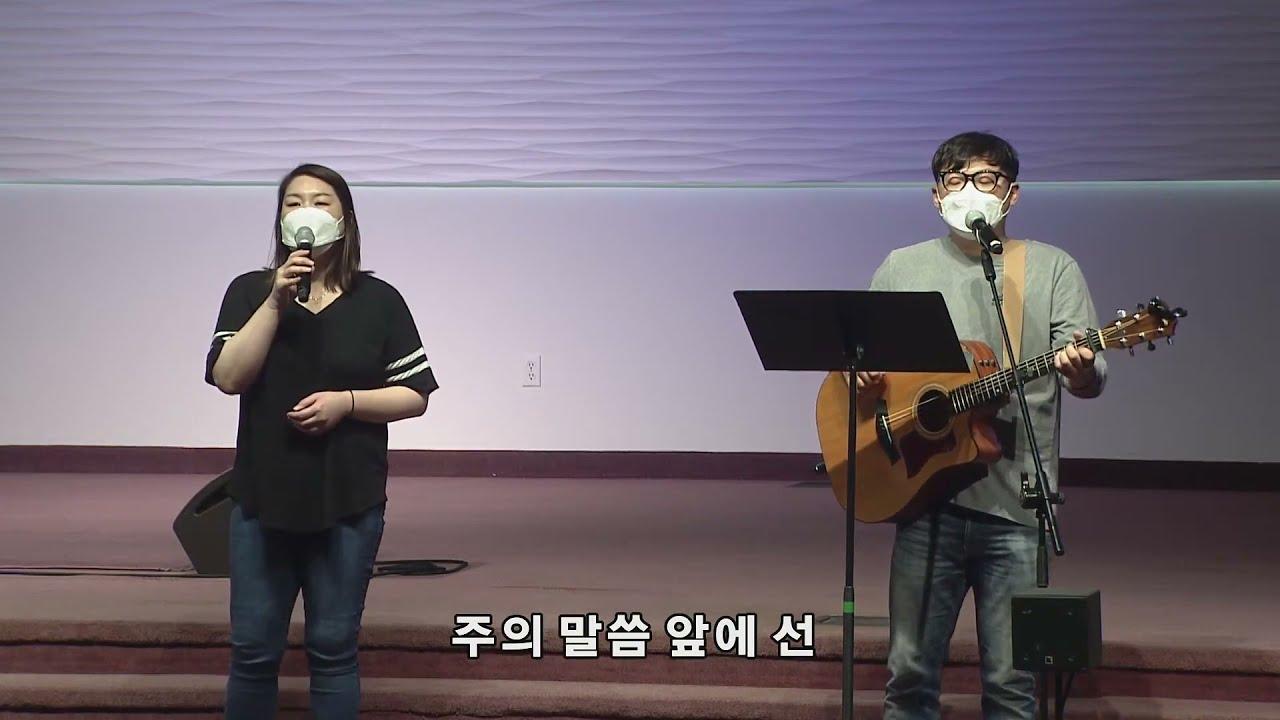 주님말씀앞에선- YES PRAISE @남가주사랑의교회
