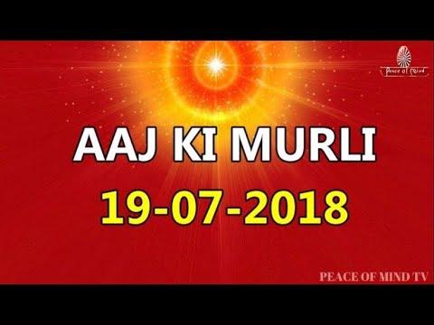 आज की मुरली 19-07-2018   Aaj Ki Murli   BK Murli   TODAY'S MURLI In Hindi   BRAHMA KUMARIS   PMTV