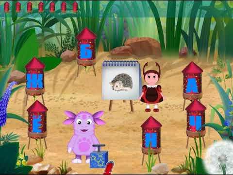 Лунтик учит буквы. Алфавит для детей. Подготовка к школе обучающая игра