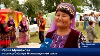 Областной Сабантуй - 2015