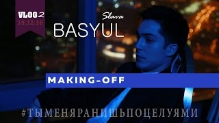 VLOG2 Слава Басюл - #ТыМеняРанишьПоцелуями (MAKING-OFF)