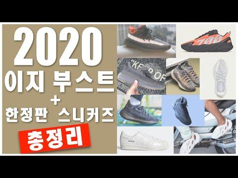 2020년 아디다스 이지 부스트 + 한정판 스니커즈 총정리! (350/380/451/700/Basketball/폼러너/프라다/션우더스푼)