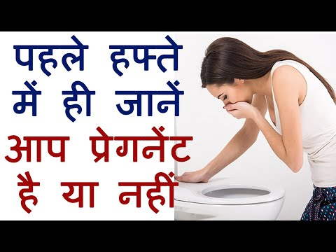 Thumbnail: symptoms of pregnancy in hindi pregnancy test first month first week by week video earliest