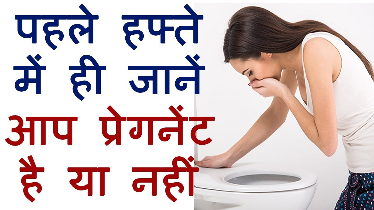 Symptoms Of Pregnancy In Hindi Pregnancy Test First Month First Week