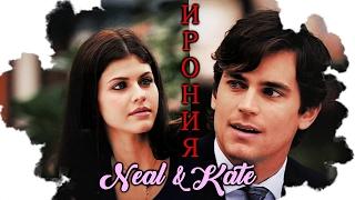 Neal & Kate || Ирония