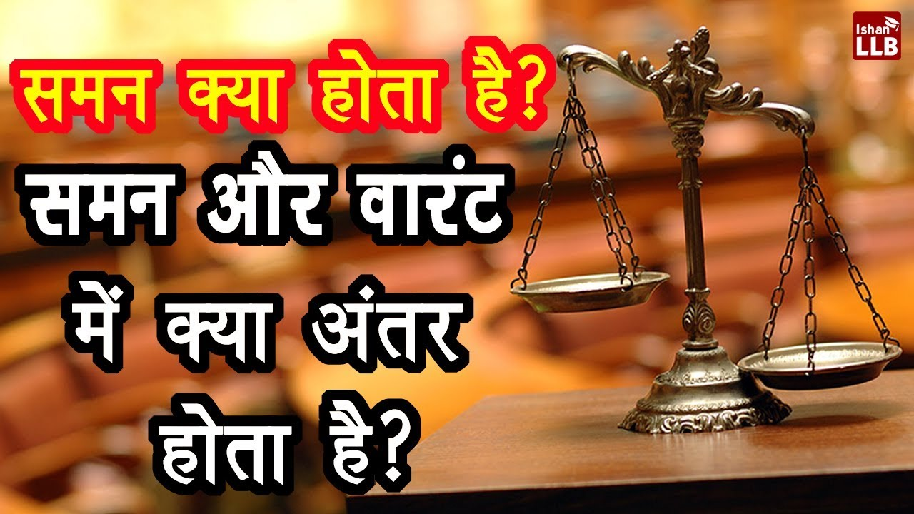 What is summon in Indian law in Hindi? | By Ishan