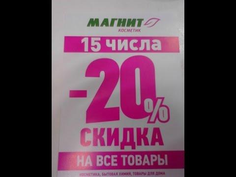 Цены в магнит косметик каталог в ульяновске