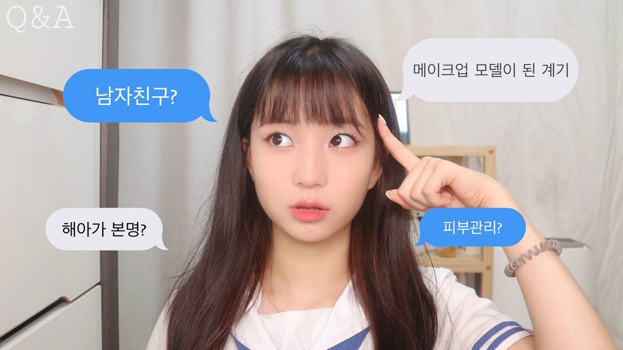 Q&A | 고쓰리 해아의 모든 것💕ㅣ[ 해아/hae_a ]