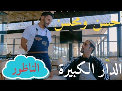 Hassan & Mohssin ( comedia maroc 2020 ) | (حسن و محسن - في الدار لكبيرة ( سكيتش