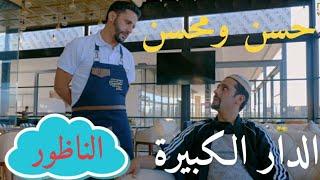 Hassan & Mohssin ( comedia maroc 2020 )   (حسن و محسن - في الدار لكبيرة ( سكيتش