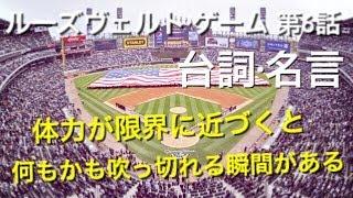 唐沢寿明主演『ルーズヴェルト・ゲーム』より 5話くらいで初めて工藤阿...