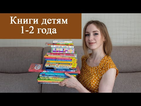Книги для детей 1-2 года || Любимые книги сына || Что почитать ребёнку?