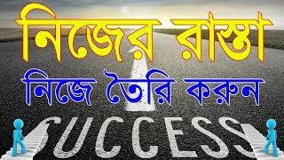 নিজের রাস্তা নিজে তৈরী করুন || how to achieve your goals || motivational video in bangla