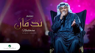Nabeel Shuail ... Nadman - Lyrics 2020 | نبيل شعيل ... ندمان - بالكلمات
