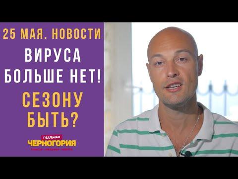 Черногория. Новости. 25 мая. Вируса больше нет! Сезону быть?