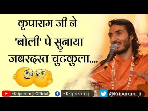 कृपाराम जी ने 'बोली' पे सुनाया जबरदस्त चुटकुला....kriparam ji spoke a joke on interaction behaviour.