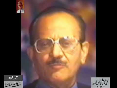 Rehman Kiani recites his poetry Part 1  – Exclusive Recording for Audio Archives of Lutfullah Khan