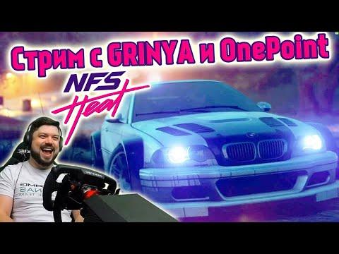 Вечер Need For Speed Heat - Мучаем Полицейских с GRINYA и OnePointReviews