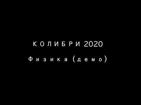 Колибри - Физика (2020 DEMO 2)