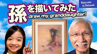 可愛い孫を描いてみた! / おじいちゃん先生 / 油と水で悪戦苦闘  / クレヨンと色鉛筆