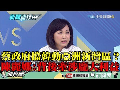 【精彩】蔡政府擋韓動亞洲新灣區? 陳麗娜:背後牽涉龐大利益!