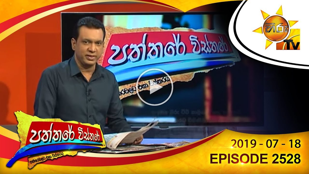 Download Hiru TV Paththare Wisthare | Episode 2528 | 2019-07-18