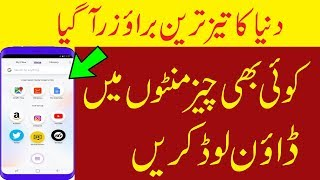 New High Speed Browser  for Android in Urdu  Hindi 2018