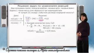 Решение задач по уравнениям реакций