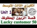أغنية قصة الزبون المحظوظ 50 .. انكليزي ثالث متوسط .. يونت 1 / Lucky customer 50