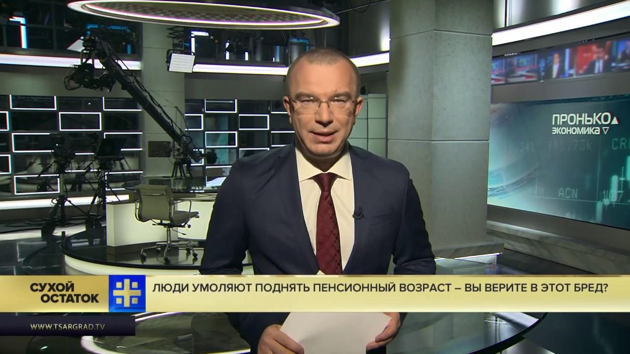 Юрий Пронько: Люди умоляют поднять пенсионный возраст – вы верите в этот бред?